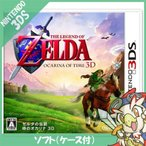 3DS ゼルダの伝説 時のオカリナ 3D ソフト ニンテンドー 任天堂 NINTENDO 中古 送料無料