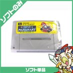 スーファミ スーパーファミコン スーパーマリオカート ソフトのみ ソフト単品 Nintendo 任天堂 ニンテンドー 中古 送料無料