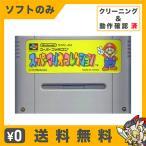 スーファミ スーパーファミコン スーパーマリオコレクション ソフトのみ ソフト単品 Nintendo 任天堂 ニンテンドー 中古 送料無料
