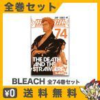 BLEACH ブリーチ コミック マンガ 漫画 全巻 セット 74巻 完結 ジャンプ 中古 送料無料