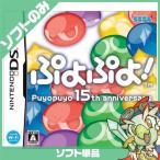 DS ニンテンドーDS ぷよぷよ! ソフトのみ ソフト単品 中古 送料無料