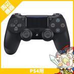 PS4 プレステ4 プレイステーション4 ワイヤレスコントローラー(DUALSHOCK 4) ジェット・ブラック(CUH-ZCT2J) 周辺機器 純正 中古 送料無料