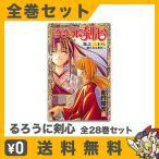 るろうに剣心全28巻 完結セット (ジャンプ・コミックス)  中古
