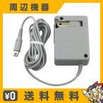 New3DSLL Newニンテンドー3DSLL New ニンテンドー3DS ACアダプター 周辺機器 Nintendo 任天堂 ニンテンドー 中古 送料無料
