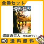 進撃の巨人 コミック 漫画 マンガ セット 1-21巻 講談社コミックス 中古 送料無料