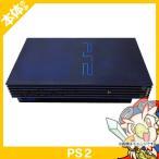 PS2 プレステ2 プレイステーション2 (ミッドナイトブルー) BB Pack (SCPH-50000MB/NH) 本体のみ 本体単品 PlayStation2 SONY ソニー 中古 送料無料