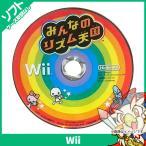 Wii ニンテンドーWii みんなのリズム天国 ソフト Nintendo 任天堂 ニンテンドー 中古 送料無料
