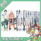 宇宙兄弟 コミック 漫画 マンガ  1-30巻セット モーニング KC 中古 送料無料