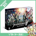 3DS ファイアーエムブレムif SPECIAL EDITION ソフト 中古