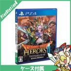 送料無料 PlayStation 4 ドラゴンクエストヒーローズII 双子の王と予言の終わり 中古