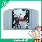 64 ニンテンドー64 ゼルダの伝説 時のオカリナ ソフトのみ ソフト単品 Nintendo 任天堂 ニンテンドー 中古 送料無料