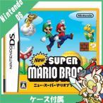 DS ニンテンドーDS New スーパーマリオブラザーズ ソフト ケース有り Nintendo 任天堂 ニンテンドー 中古 送料無料