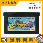 GBA ゲームボーイアドバンス 伝説のスタフィー2 ソフトのみ ソフト単品 Nintendo 任天堂 ニンテンドー 中古 送料無料