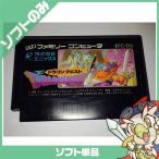 ファミコン ドラゴンクエスト ソフトのみ ソフト単品 Nintendo 任天堂 ニンテンドー 中古 送料無料