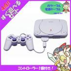 PS初代  PSone PSONE 本体 すぐ遊べるセット コントローラー付 プレイステーション プレステ PlayStation【中古】