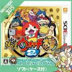 ショッピングニンテンドー3DS 3DS ニンテンドー3DS 妖怪ウォッチ2 本家 特典同梱なし ソフト ケースあり Nintendo 任天堂 ニンテンドー 中古 送料無料