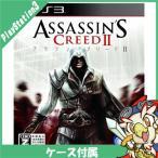 PS3 プレステ3 プレイステーション3 アサシン クリードII ソフト ケースあり CERO区分_Z相当 中古 送料無料