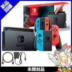 Switch ニンテンドースイッチ Nintendo Switch Joy-Con (L) ネオンブルー/ (R) ネオンレッド 新品 Nintendo 任天堂 ニンテンドー 送料無料
