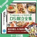 DS ニンテンドーDS 健康応援レシピ1000 DS献立全集 ソフト ケースあり Nintendo 任天堂 ニンテンドー 中古 送料無料