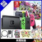 Switch ニンテンドースイッチ Nintendo Switch スプラトゥーン2セット 本体 Nintendo 任天堂 ニンテンドー 新品 送料無料