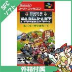 スーパーファミコン スーパーマリオカート マリカ― マリオカート ソフト ケースあり 中古