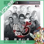 PS3 プレステ3 プレイステーション3 龍が如く5 夢、叶えし者 ソフト ケースあり PlayStation3 SONY ソニー 中古 送料無料