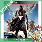 PS3 プレステ3 プレイステーション3 Destiny ディスティニー ソフト ケースあり PlayStation3 SONY ソニー 中古 送料無料