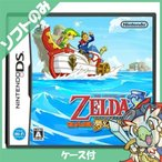DS ニンテンドーDS ゼルダの伝説 夢幻の砂時計 ソフト ケースあり Nintendo 任天堂 ニンテンドー 中古 送料無料