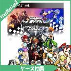PS3 キングダム ハーツ -HD 1.5 リミックス- ソフト プレステ3 PlayStation3 プレイステーション3 中古 送料無料