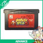 GBA ゲームボーイアドバンス パワプロクンポケット5 ソフトのみ ソフト単品 Nintendo 任天堂 ニンテンドー 中古 送料無料