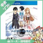 ソードアート オンライン -ホロウ リアリゼーション - PS Vita