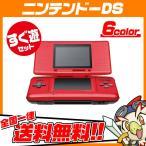 DS ニンテンドーDS 本体 すぐ遊べるセット 選べる6色 任天堂 中古 送料無料