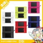DSi ニンテンドーDSi 本体 タッチペン付き 選べる6色 任天堂 中古 送料無料
