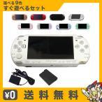 PSP-2000 プレイステーション・ポータブル 本体 すぐ遊べるセット 選べる4色 PlayStationPortable SONY ソニー 無料