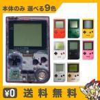 ゲームボーイ ポケット 本体 GAME BOY 電池カバー付き 選べる5色 Nintendo 任天堂 ニンテンドー 中古 送料無料