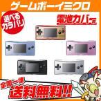GBM ゲームボーイミクロ 本体 電池カバー付き 選べる5色 Nintendo 任天堂 ニンテンドー 中古 送料無料