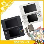 New3DS Newニンテンドー3DS 本体 すぐ遊べるセット 選べる2色 Nintendo 任天堂 ニンテンドー 中古 送料無料