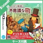 DS ニンテンドーDS レイトン教授と不思議な町 特典無し ソフト ケースあり Nintendo 任天堂 ニンテンドー 中古 送料無料