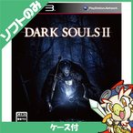 PS3 プレステ3 プレイステーション3 DARK SOULS II 通常版 ソフト ケースあり PlayStation3 SONY ソニー 中古 送料無料