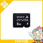 PSVita メモリーカード 8GB (PCH-Z081J) 周辺機器 純正 PlayStationVita SONY ソニー 中古 送料無料