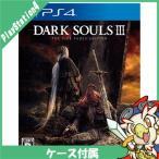 PS4 プレステ4 プレイステーション4 DARK SOULS III THE FIRE FADES EDITION ダークソウル ダークソウル3 ソフト ケースあり 中古 送料無料