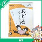 Wii ニンテンドーWii おどるメイドインワリオ ソフト ケースあり Nintendo 任天堂 ニンテンドー 中古 送料無料