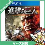 PS4 進撃の巨人 ソフト プレステ4 プレイステーション4 PlayStation4 中古