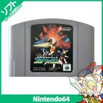 64 ニンテンドー64 スターフォックス64 単品版 ソフトのみ ソフト単品 NINTENDO64 任天堂 ニンテンドー 中古 送料無料