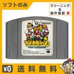 64 ニンテンドー64 マリオストーリー ソフトのみ ソフト単品 NINTENDO64 任天堂 ニンテンドー 中古 送料無料