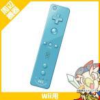Wii ウィー リモコンプラス 青 リモコン プラス アオ コントローラー ニンテンドー 任天堂 Nintendo 中古 送料無料