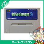 スーパーファミコン スーファミ 聖剣伝説3 ソフト SFC ニンテンドー 任天堂 Nintendo 中古 送料無料