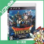ショッピングPS3 PS3 プレステ3 プレイステーション3 ドラゴンクエストヒーローズ 闇竜と世界樹の城 ソフト ケースあり 中古 送料無料