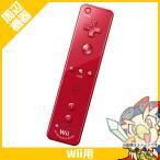 Wii ウィー リモコン プラス アカ リモコンプラス 赤 コントローラー ニンテンドー 任天堂 Nintendo 中古 送料無料