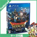 PS4 ドラゴンクエストヒーローズ 闇竜と世界樹の城 ソフト プレステ4 プレイステーション4 PlayStation4 中古
